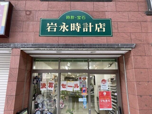 岩永時計店表画像