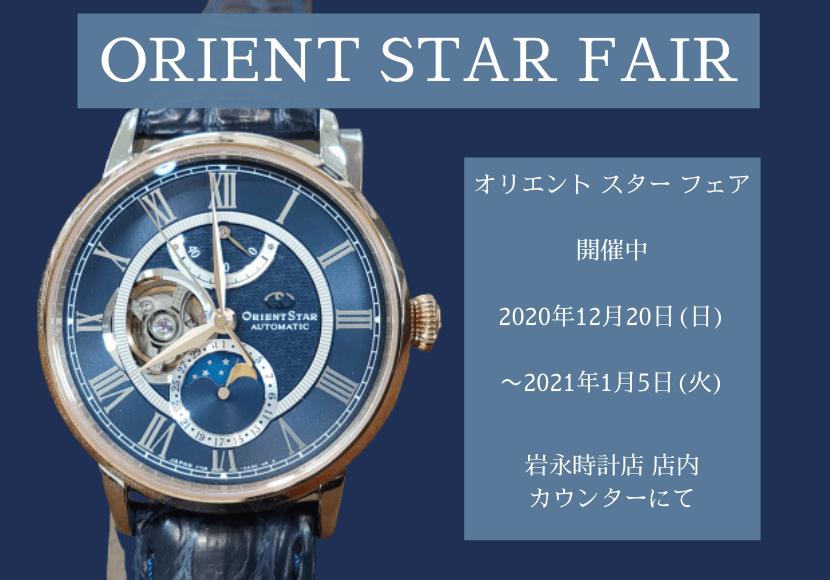 orientstar,fair