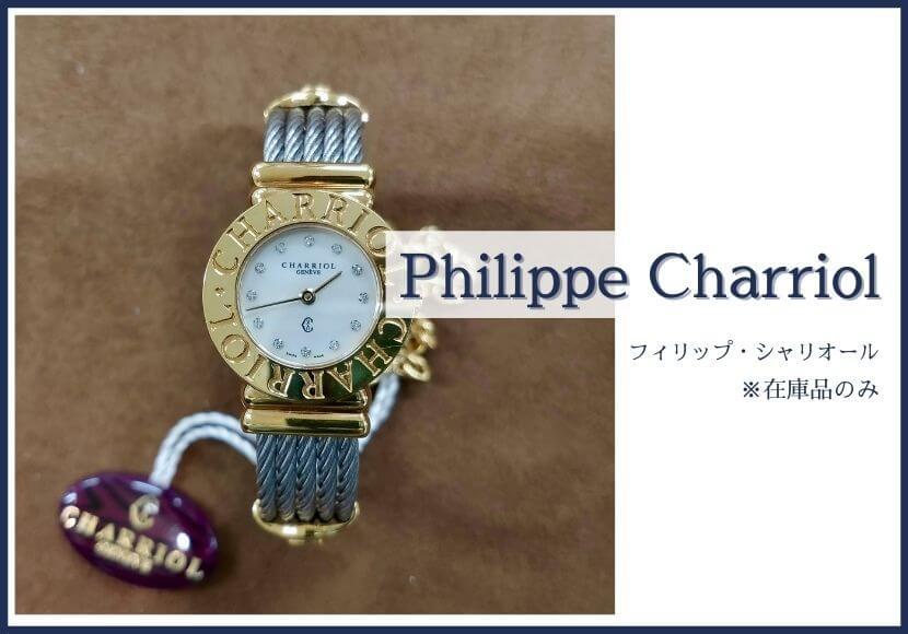 phillippecharriol,フィリップシャリオール