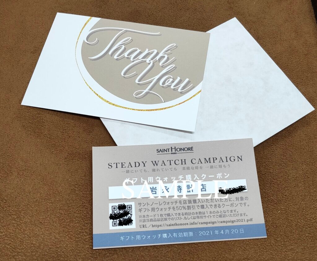 サントノーレ,Steady Watch Campaign