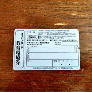オタルンカード,満点カード,裏,敎育環境券