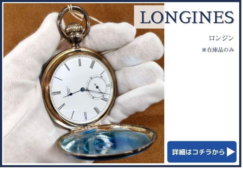 ロンジン,懐中時計,longines,pocketwatch,125thanniversary