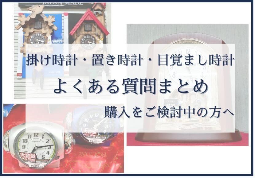 掛け時計,置き時計,目覚まし時計,よくある質問
