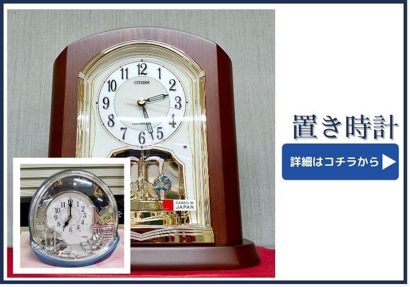 置き時計,防災クロック