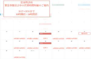 2021年5月営業時間,岩永時計店