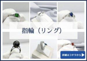 指輪,アイキャッチ