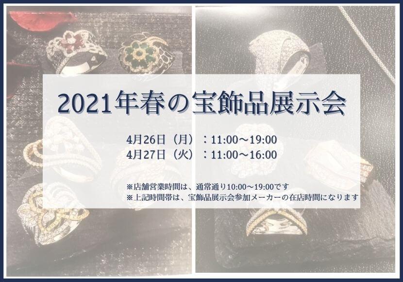 春の宝飾展示会2021