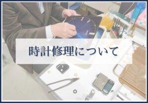 時計修理,腕時計,かけ時計,置き時計