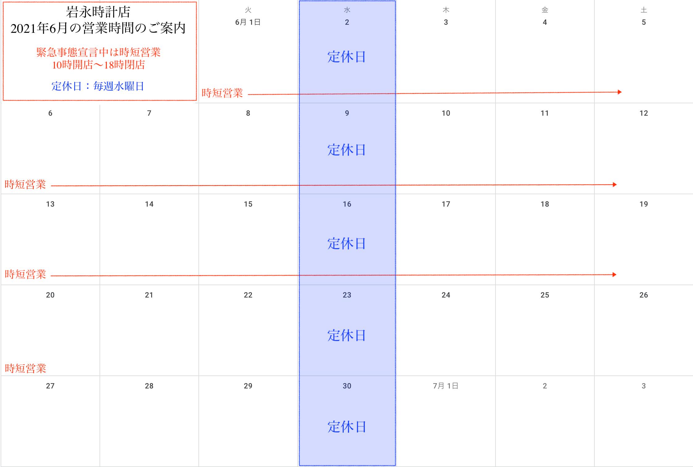 2021年6月,岩永時計店,営業時間