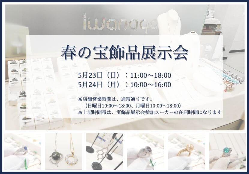 春の宝飾展示会,岩永時計店,2021年5月