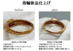 指輪,新品仕上げ,before,after