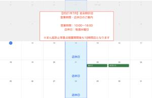 2021年7月,岩永時計店,営業時間