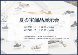 展示会,岩永時計店,2021年夏
