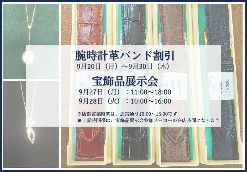 tenjikai_2021_september